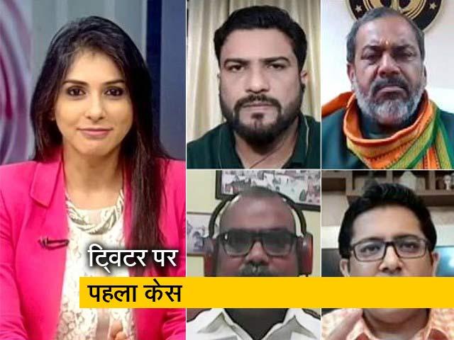 Videos : सवाल इंडिया का : क्या भारत में छिन गया है ट्विटर का 'कानूनी कवच'?