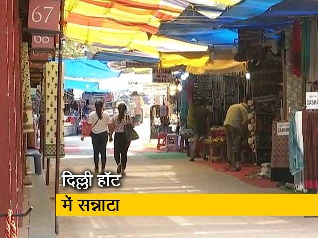 Videos : अनलॉक के बाद भी दिल्ली हाट में सन्नाटा, लोगों से भरा रहता था ये हस्तशिल्प बाजार