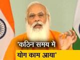Video : कठिन समय में योग आत्मबल का एक बड़ा माध्यम बना : योग दिवस पर PM