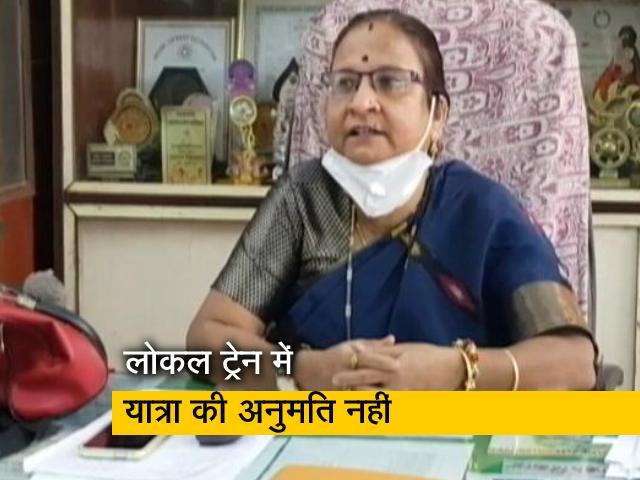 Video : मुंबई: अनलॉक के बाद भी शिक्षक परेशान, स्कूल पहुंचने में लग रहे हैं कई घंटे