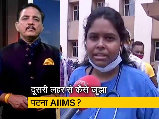 Video : देखें विशेष रिपोर्ट : कोविड की दूसरी लहर में मरीज़ों की पहली पसंद बना था पटना AIIMS