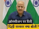 Video : ऑक्सीजन मामले में मनीष सिसोदिया  का BJP पर पलटवार