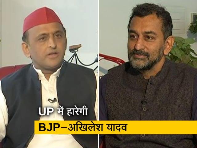 Video : यूपी विधानसभा चुनाव हारेगी BJP,जनता बदलाव चाहती है: अखिलेश यादव