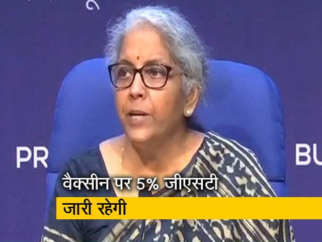 Videos : GST काउंसिल की 44वीं बैठक, रेमडेसिविर पर जीएसटी 12% की जगह 5% की गई