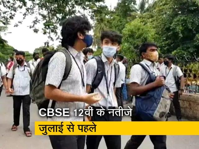 Video : CBSE 12वीं का रिजल्ट 10वीं-11वीं के नंबरों से तय होगा