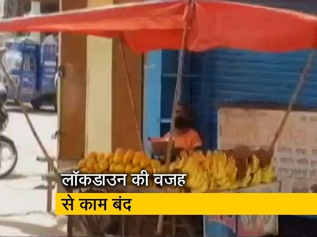 Videos : लॉकडाउन के कारण आर्थिक तंगी में फंसे रेहड़ी दुकानदार ने जान दे दी
