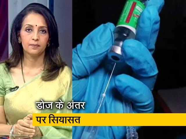 Videos : खबरों की खबर : कोविशील्ड की दो डोज के अंतर पर जमकर हो रही सियासत