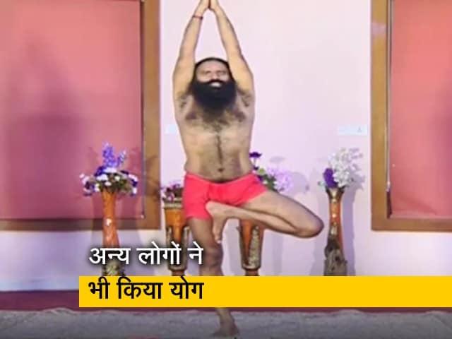 Videos : अंतरराष्ट्रीय योग दिवस से पहले बाबा रामदेव का योगासन
