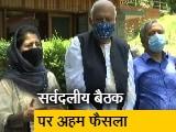 Video : PM मोदी की बैठक में जाएंगे गुपकार नेता