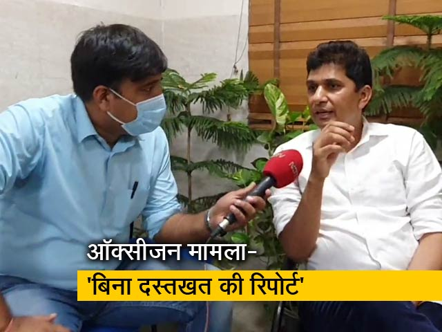 Videos : AAP प्रवक्ता का दावा- ऑक्सीजन रिपोर्ट पर पैनल के हस्ताक्षर नहीं