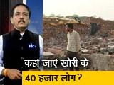 Video : देश प्रदेश: अरावली रेंज में बसे खोरी गांव में अवैध निर्माण गिराने का काम शुरू