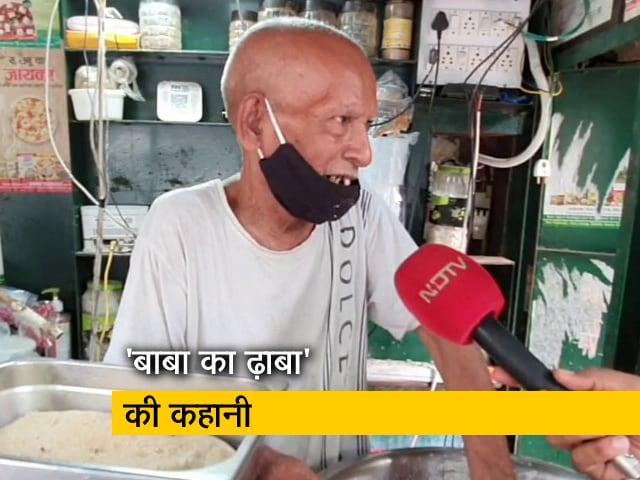 Video : ये है 'बाबा का ढ़ाबा' की पूरी कहानी, क्यों की आत्महत्या की कोशिश?