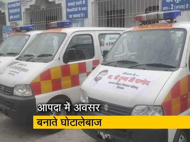 Video : बिहार में एंबुलेंस घोटाला: 21 लाख में खरीदी गई 7 लाख की एंबुलेंस!