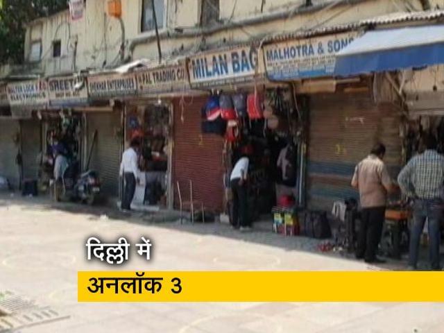Video : अनलॉक 3: दिल्ली में क्या खुला और कहां रहेगी पाबंदी? जानिए...