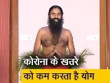 Video : अंतरराष्ट्रीय योग दिवस के दिन 1000 लोगों से साथ योगाभ्यास करेंगे बाबा रामदेव