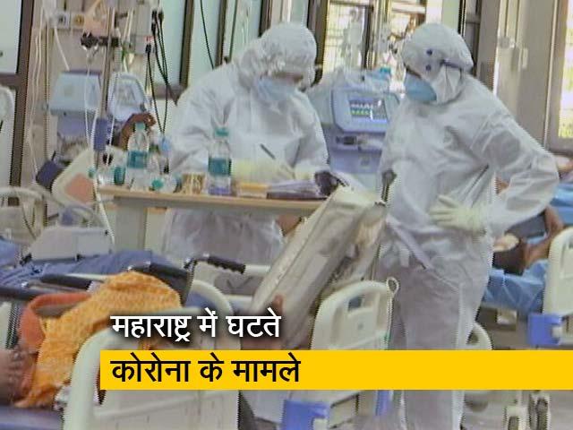 Videos : महाराष्ट्रः कोरोना के मामलों में गिरावट 5% से कम हुई संक्रमण दर
