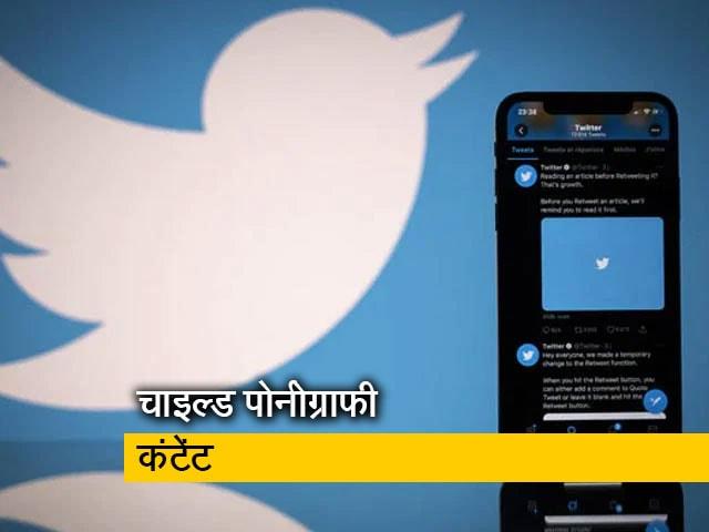 Videos : ट्विटर के खिलाफ चौथी एफआईआर दिल्ली पुलिस ने दर्ज की