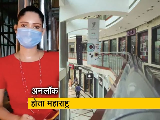 Video : सिटी सेंटर : महाराष्ट्र में आज से 5 चरणों में अनलॉकिंग शुरू