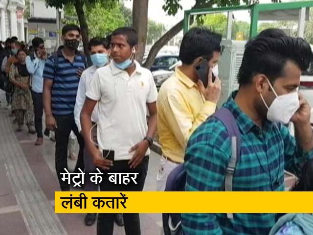 Videos : दिल्ली : मेट्रो स्टेशन पर लोगों की लंबी कतार,सोशल डिस्टेंसिंग गायब