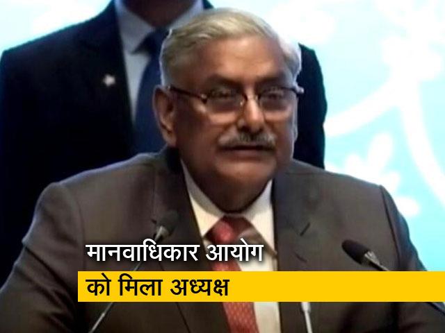 Video : SC से रिटायर जस्टिस अरुण कुमार मिश्रा होंगे NHRC के नए अध्यक्ष