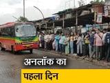 Video : मुंबई अनलॉक का पहला दिन, सड़कों पर गाड़ियों की लंबी कतार