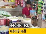 Video : कोरोना महामारी में बढ़ती महंगाई और घटता कारोबार, मायूस हैं राशन दुकानदार