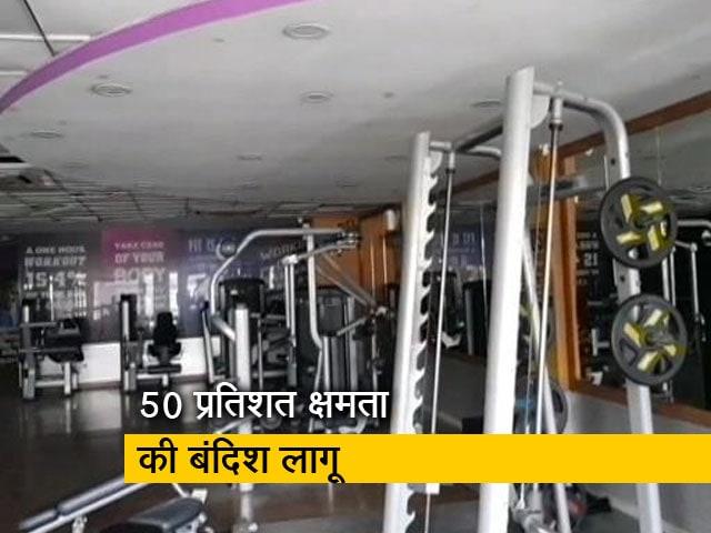 Video : दिल्ली में सोमवार से जिम और योग केंद्र खुलेंगे, सरकार ने दिया आदेश