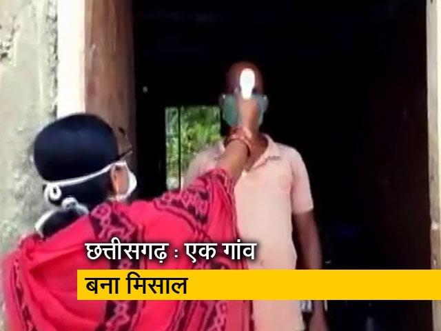 Video : छत्तीसगढ़ के धामतोरी गांव में कोई कोरोना मरीज नहीं