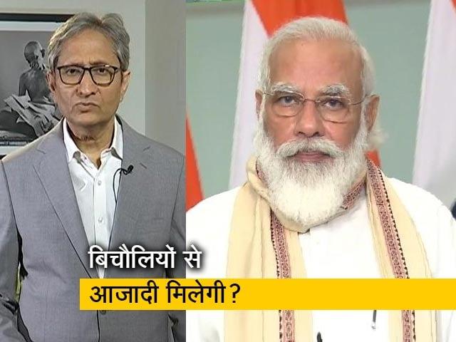 Videos : रवीश कुमार का प्राइम टाइम: आढ़तियों को लेकर बीजेपी सरकार का मन अब कैसे बदल गया?