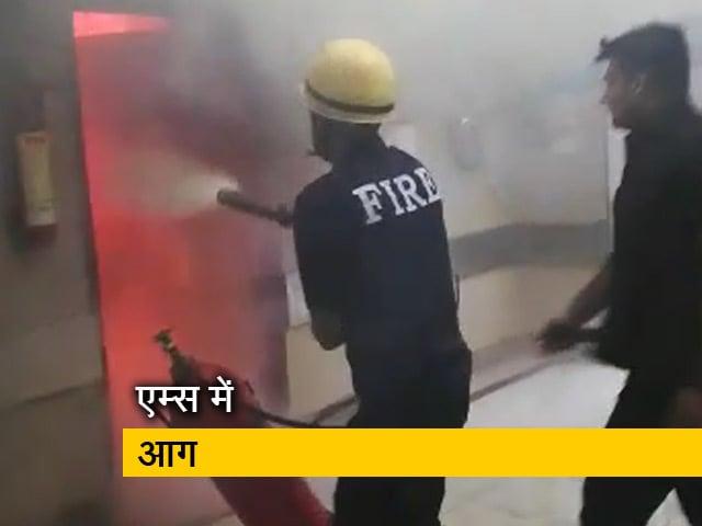 Videos : दिल्ली: AIIMS के इमरजेंसी वॉर्ड के पास लगी आग