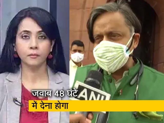 Videos : बड़ी खबर : मुश्किल में ट्विटर, शशि थरूर ने एकाउंट लॉक करने पर मांगा जवाब