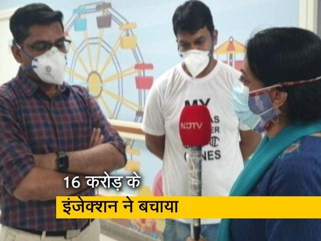 Videos : दुर्लभ बीमारी से पीड़ित बच्चे को लगा 16 करोड़ का इंजेक्शन