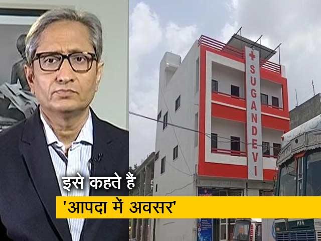 Video : रवीश कुमार का प्राइम टाइम : कोरोना आपदा में निजी अस्पतालों ने खोजे 'अवसर'