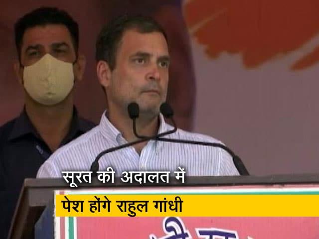 Videos : राहुल की आज कोर्ट में पेशी, मोदी उपनाम पर दिए बयान का मामला