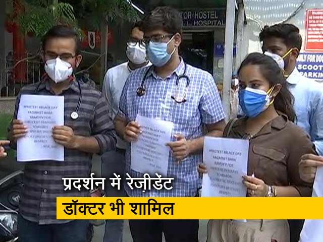 """Video : """"जनता के दिमाग में शक मत पैदा कीजिए"""" : रामदेव के विरोध में डॉक्टरों का प्रदर्शन"""