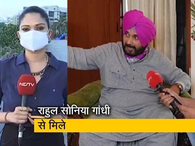 Videos : देश प्रदेश : नवजोत सिंह सिद्धू की राहुल गांधी और प्रियंका से नहीं हुई मुलाकात