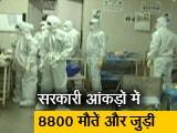 Video : महाराष्ट्र में कोविड संक्रमण से मौतों का आंकड़ा बदल गया