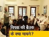Video : शरद पवार के घर विपक्ष की बैठक