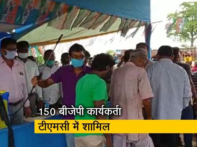Videos : बंगाल : कोई सिर मुंडवाकर तो कोई सैनिटाइजर छिड़ककर कर रहा BJP से TMC में घर वापसी