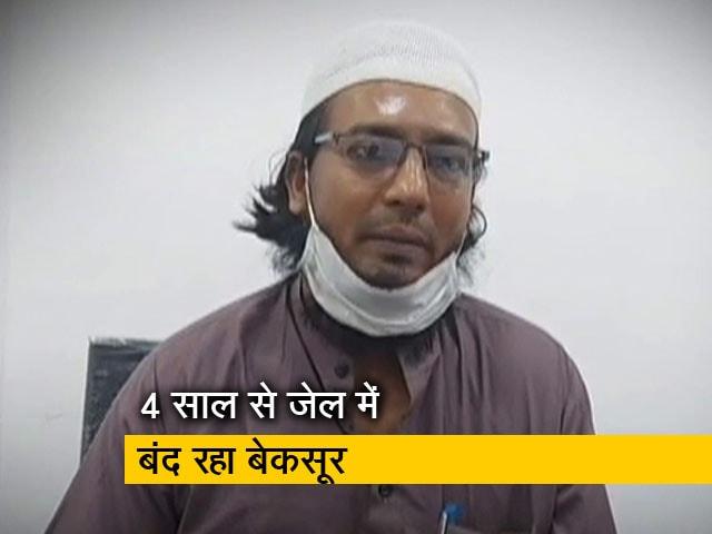 Video : बेंगलुरु  NIA कोर्ट ने 4 साल जेल के बाद बेकसूर को किया बरी