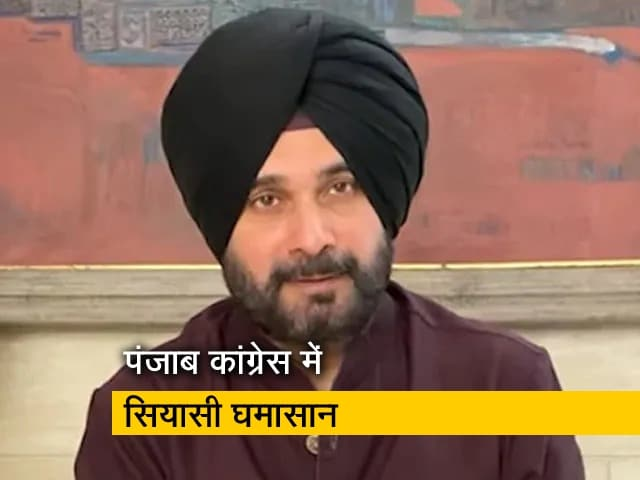 Video : पंजाब कांग्रेस में सियासी घमासान, कमेटी की सिद्धू को उपयुक्त जगह देने की सलाह