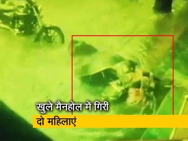 Videos : मुंबई के भांडुप इलाके में खुले मैनहोल में गिरी महिलाएं, बीएमसी की खुली पोल
