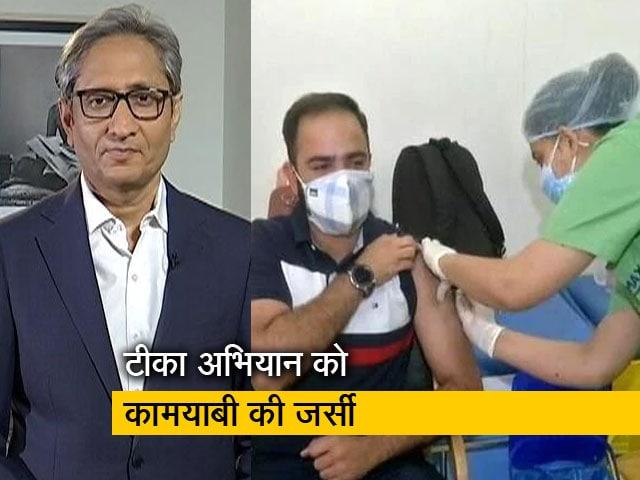 Videos : रवीश कुमार का प्राइम टाइम: देरी से फिर भी भारत में पूरा टीकाकरण मुफ्त क्यों नहीं?