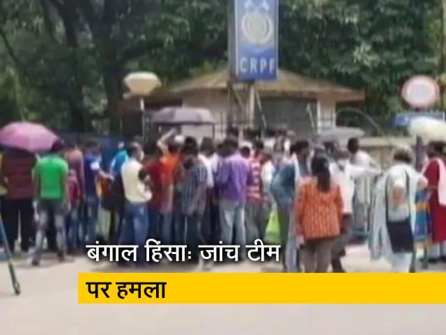 Videos : बंगाल में हिंसा की जांच करने गई NHRC की टीम पर जादवपुर में हमला
