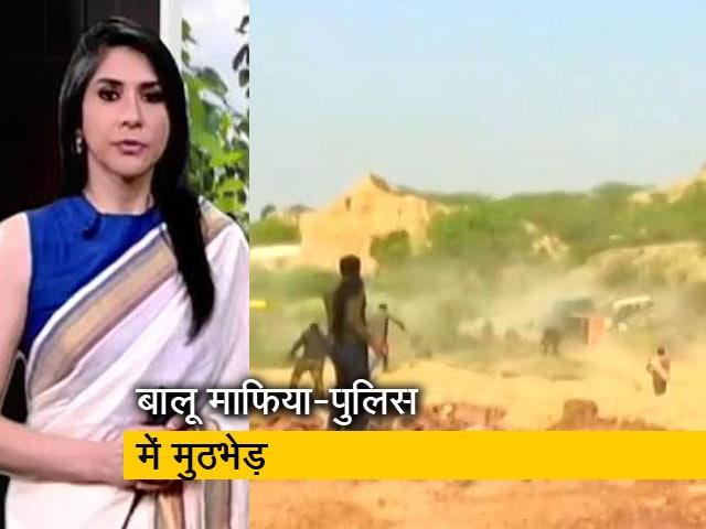 Video : देश प्रदेश: राजस्थान पुलिस और बालू माफिया के साथ हुई मुठभेड़, चली गोलियां