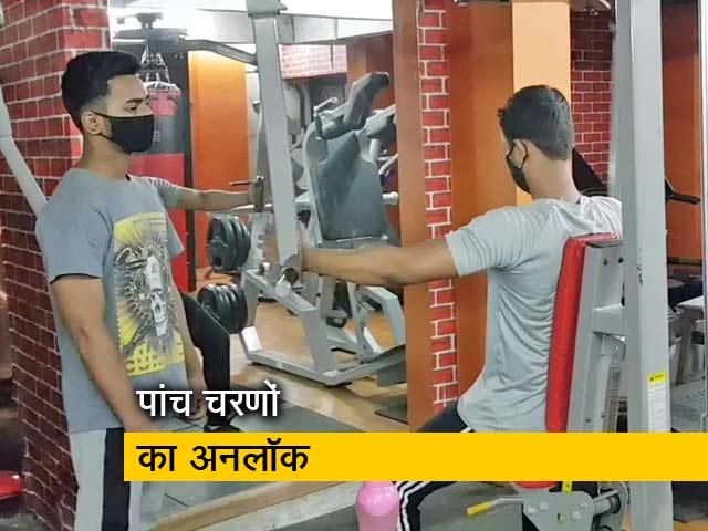 Video : महाराष्ट्र में 5 स्तरीय अनलॉक की प्रक्रिया शुरू, जानिए कहां हटेंगी पाबंदियां
