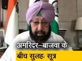 Video : नाराज कांग्रेस विधायकों को मनाने में लगे पंजाब CM अमरिंदर सिंह