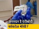 Video : मोनोक्लोनल एंटीबॉडी थेरेपी पर हैदराबाद में चल रहा है शोध