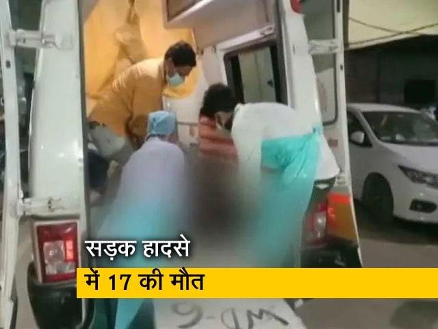Video : कानपुर के सचेंडी में बस औऱ लोडर की जबरदस्त टक्कर, 17 लोगों की मौत
