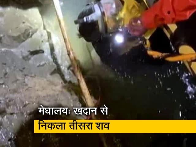 Video : मेघालय के कोयला खदान में फंसे पांच मजदूरों में से तीन की मौत